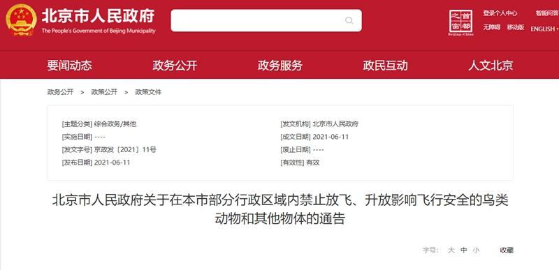 6月13日至7月1日,北京9个区的行政区域设置为净空限制区