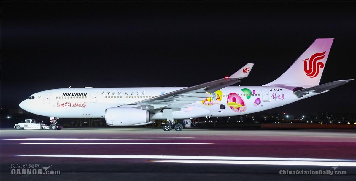 """国航""""锦礼号""""彩绘飞机正式亮相 迎天府国际机场投运"""