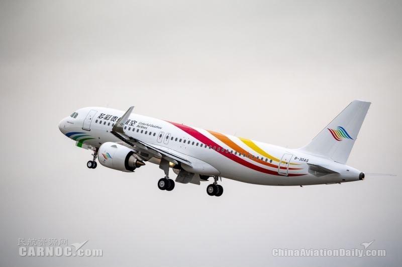 多彩贵州航空开通西昌—郑州航线