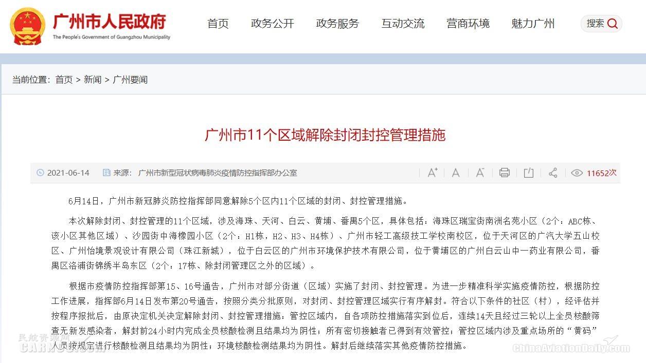 广州市11个区域解除封闭封控管理措施