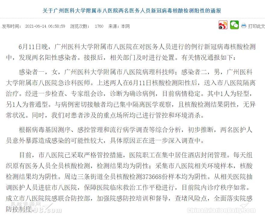 广州通报2名医务人员核酸检测阳性