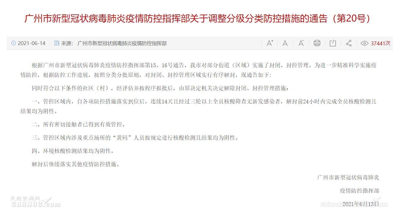 广州:对符合条件的封闭、封控管理区域实行有序解封