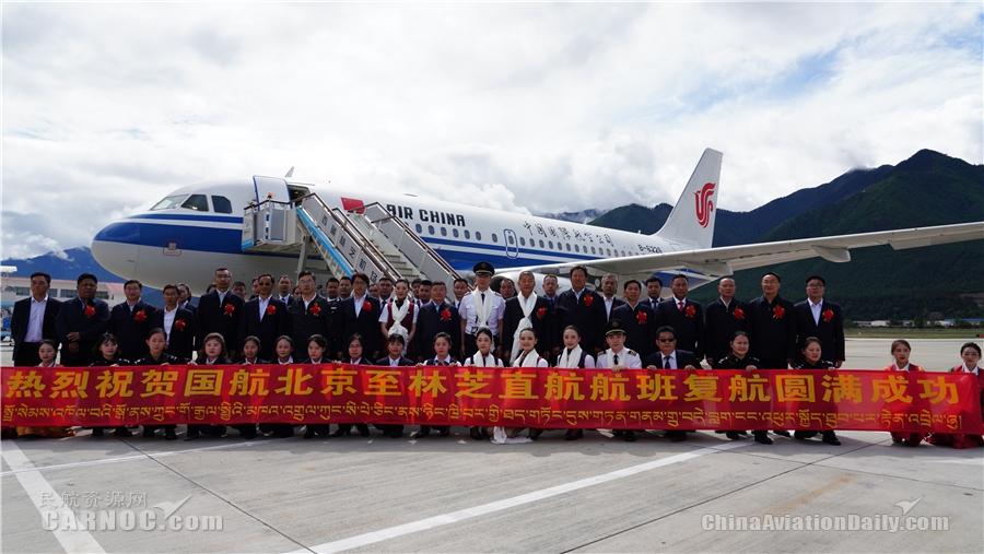 国航北京—林芝直飞航线正式复航