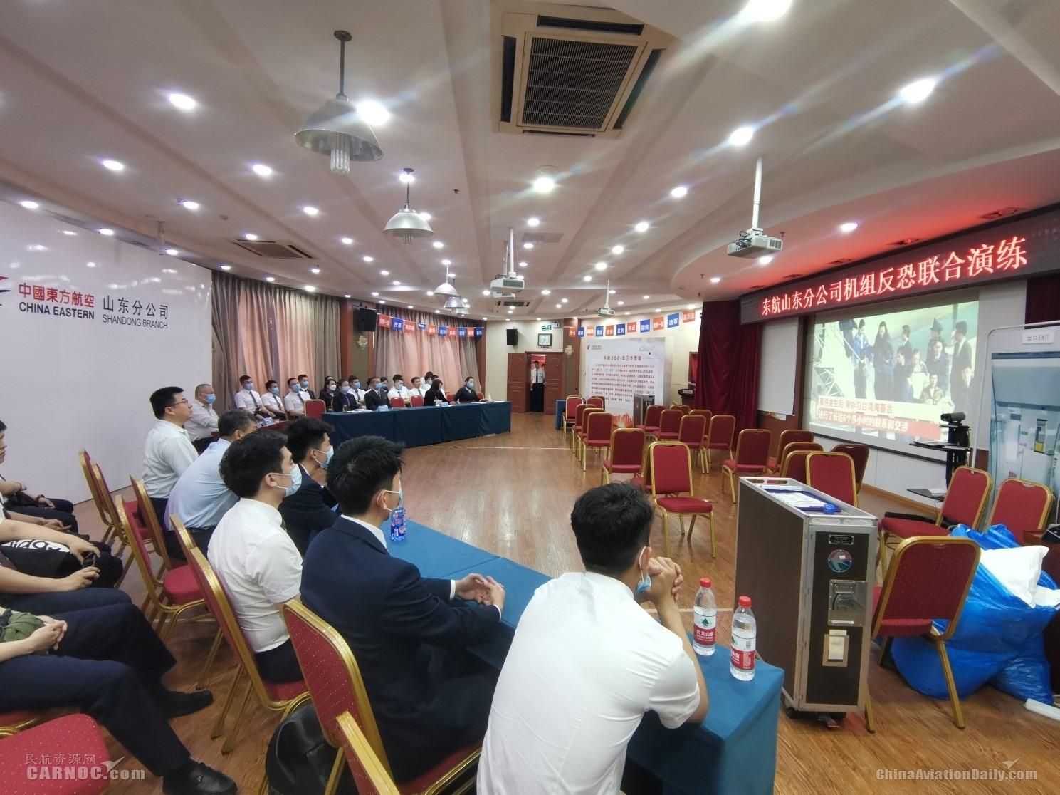 东航山东分公司开展机组反恐联合演练为建党百年备战护航