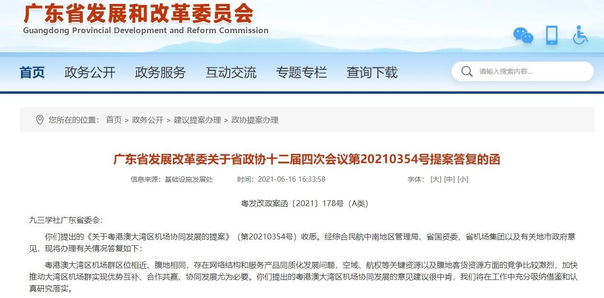 大湾区机场如何定位?如何协同发展?广东省发改委这么回应