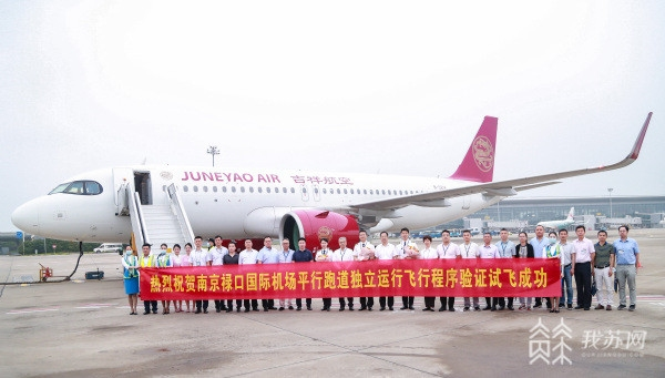 南京机场双跑道独立运行试飞成功