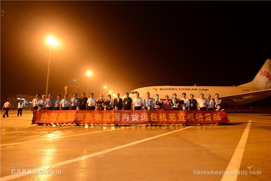 芜宣机场发出首班全货机航班 芜宣机场供图