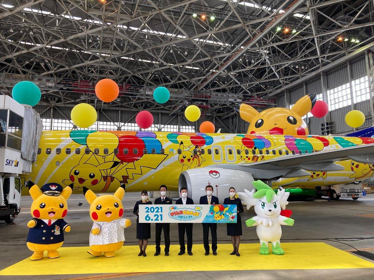 """6月21日日本天马航空推出""""皮卡丘""""主题彩绘飞机 来源:官方Twitter"""