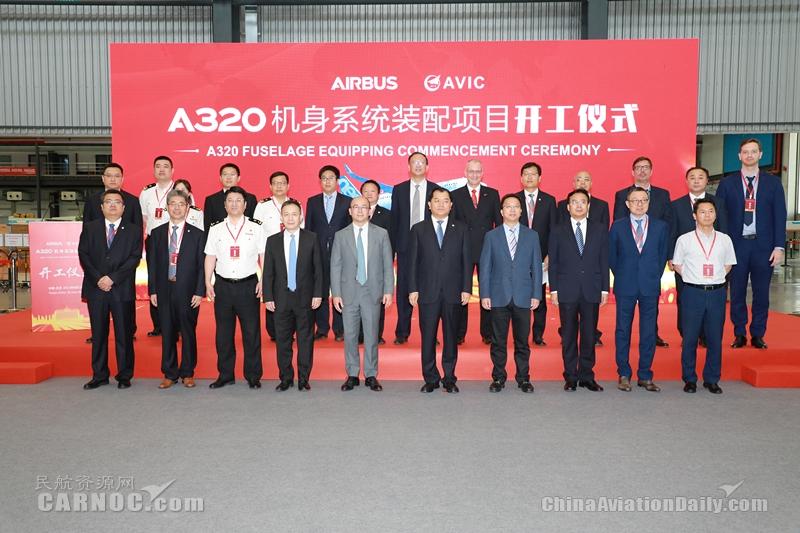 空中客车A320机身系统装配项目在天津开工