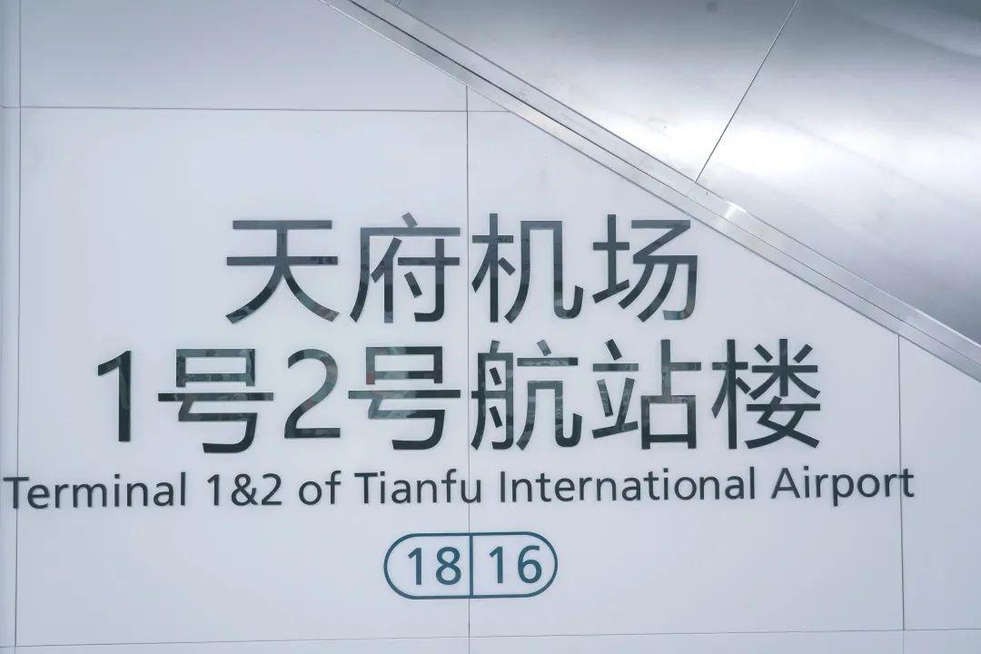 37分钟!6月27日,成都地铁18号线直通天府机场