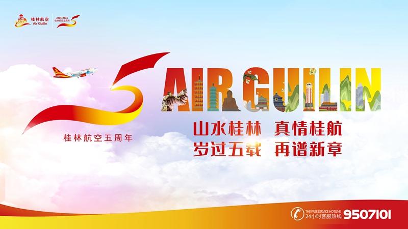 初心如磐 奋楫笃行——桂林航空开航五周年纪实