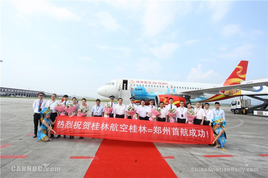 2016年6月25日桂林航空成功首航