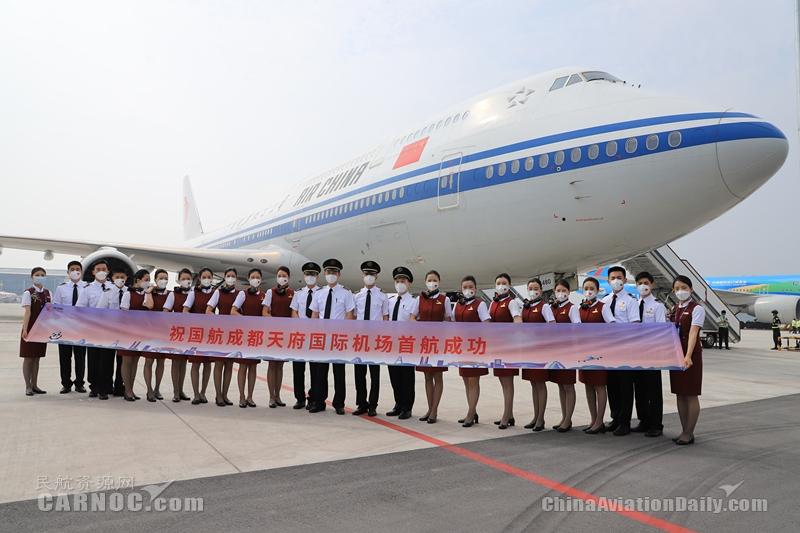 """开启""""两场一体""""运营 国航在天府机场首航日执飞北京和上海航班"""