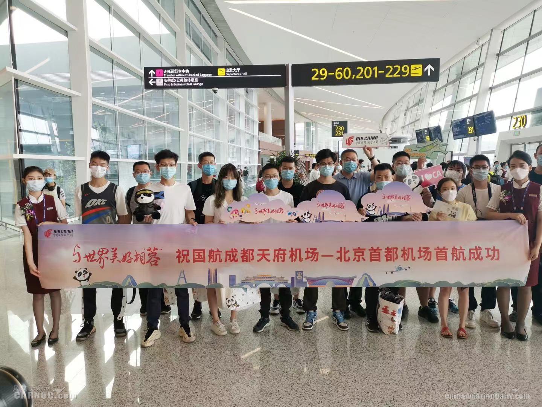 现场旅客预祝成都天府机场-北京首都机场首航成功。 摄影:武明飞