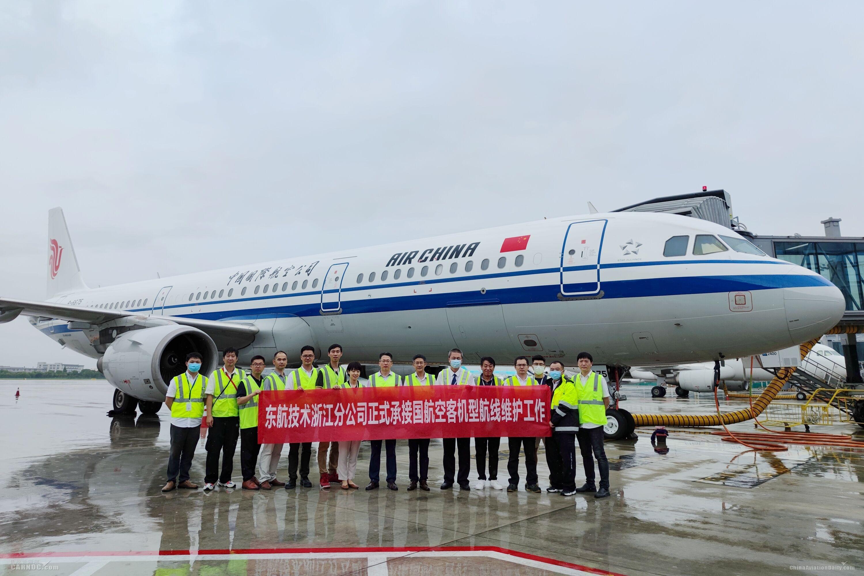 东航技术浙江分公司顺利完成首架国航飞机航线维护工作