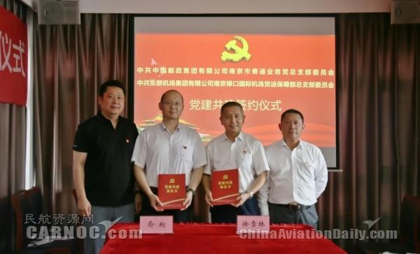 南京机场货运与中国邮政集团有限公司 南京公司战略合作