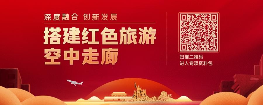"""礼赞建党百年  """"民航+红色旅游""""的创新实践与行业思考"""