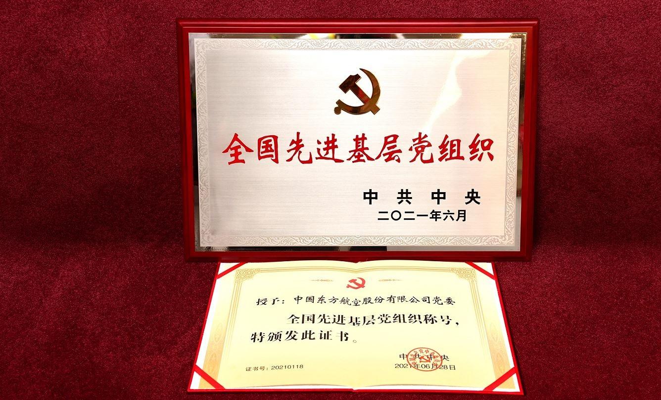 """中国东方航空股份有限公司党委荣获""""全国先进基层党组织""""称号"""