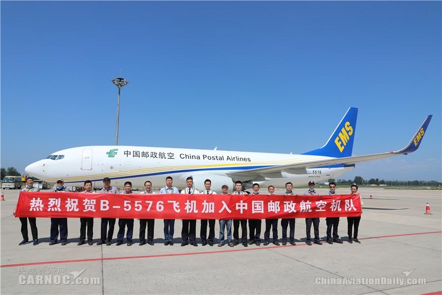 中国邮政航空波音737-800全货机增至7架