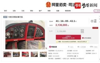 """天津法院""""一单""""拍卖12架飞机 国内尚无先例"""