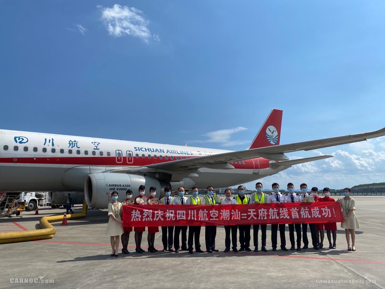 揭阳潮汕国际机场开通揭阳=天府航线