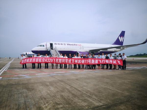 西部航空顺利完成重庆万州机场RWY11盲降程序 验证试飞