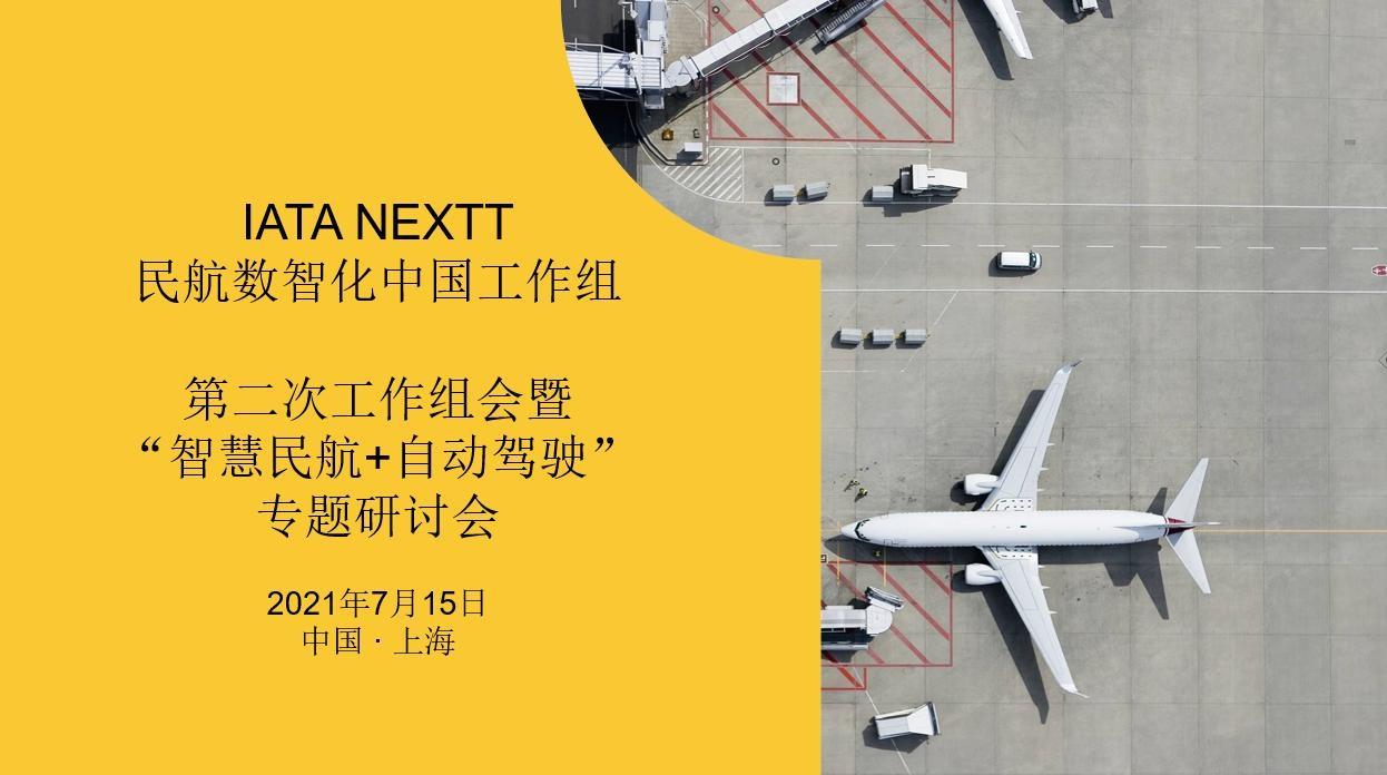 """IATA NEXTT民航数智化中国工作组召开""""智慧民航+自动驾驶""""研讨会"""