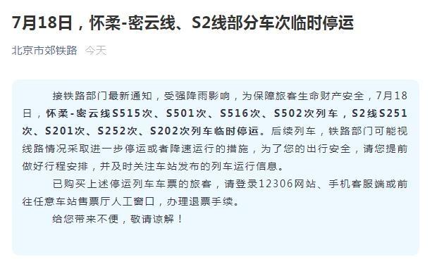 截图来源:北京市郊铁路官方微信号