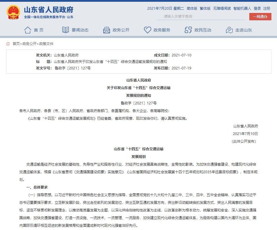 山东:研究布局滨州、淄博、泰安机场