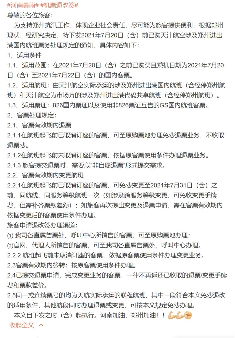 天津航空——郑州          来源:天津航空