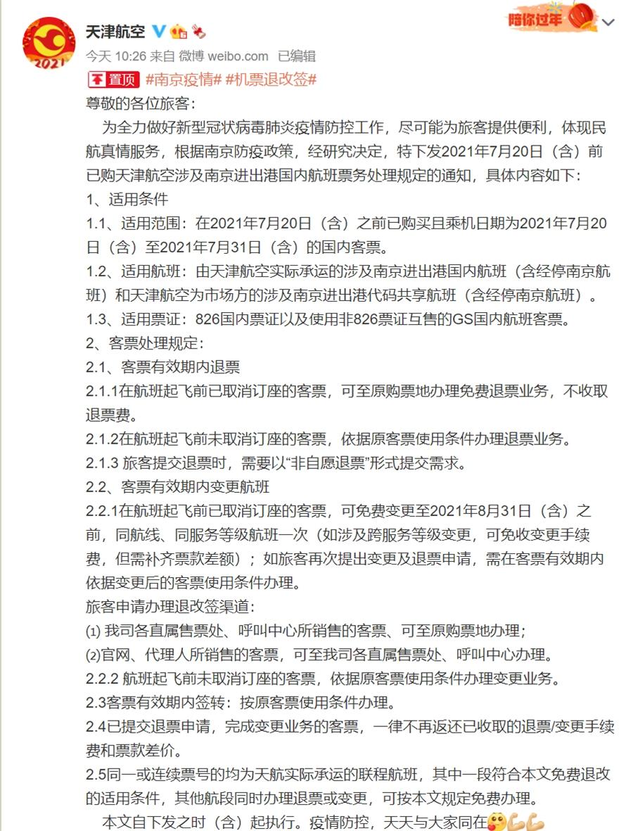 天津航空——南京          来源:天津航空