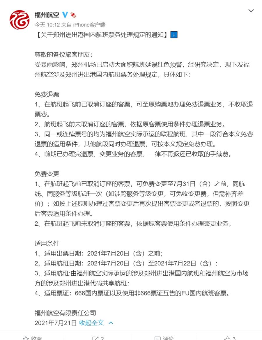 福州航空——郑州          来源:福州航空