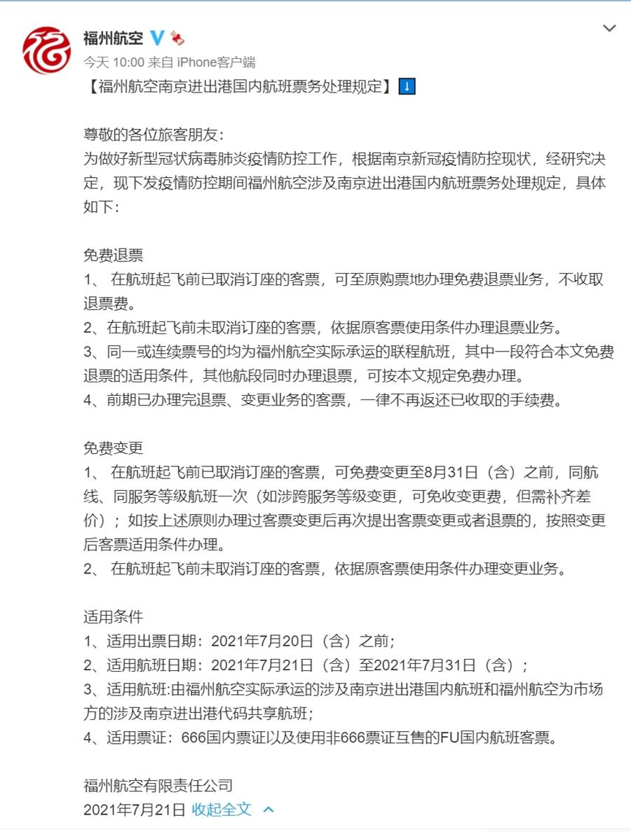 福州航空——南京          来源:福州航空