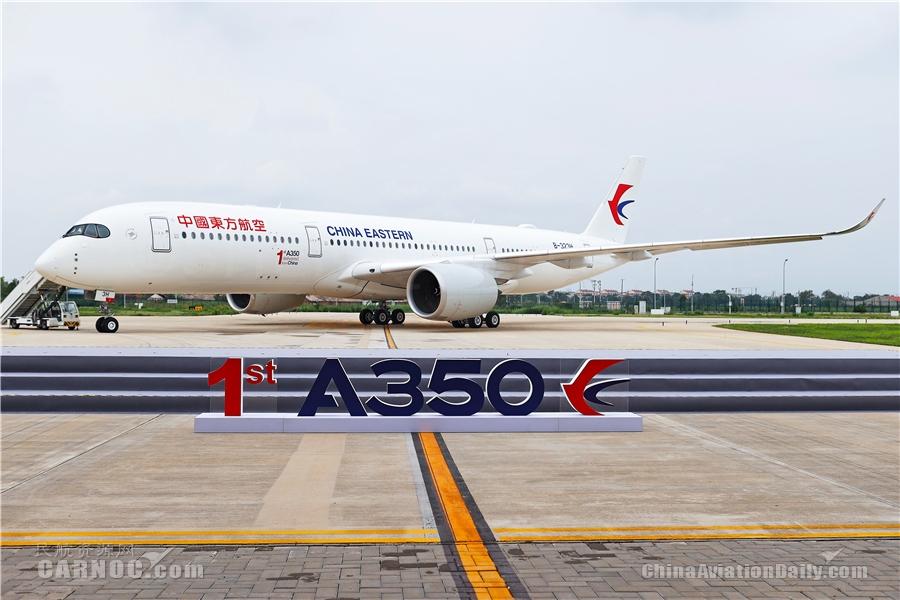 空客天津宽体飞机完成和交付中心交付其首架A350飞机