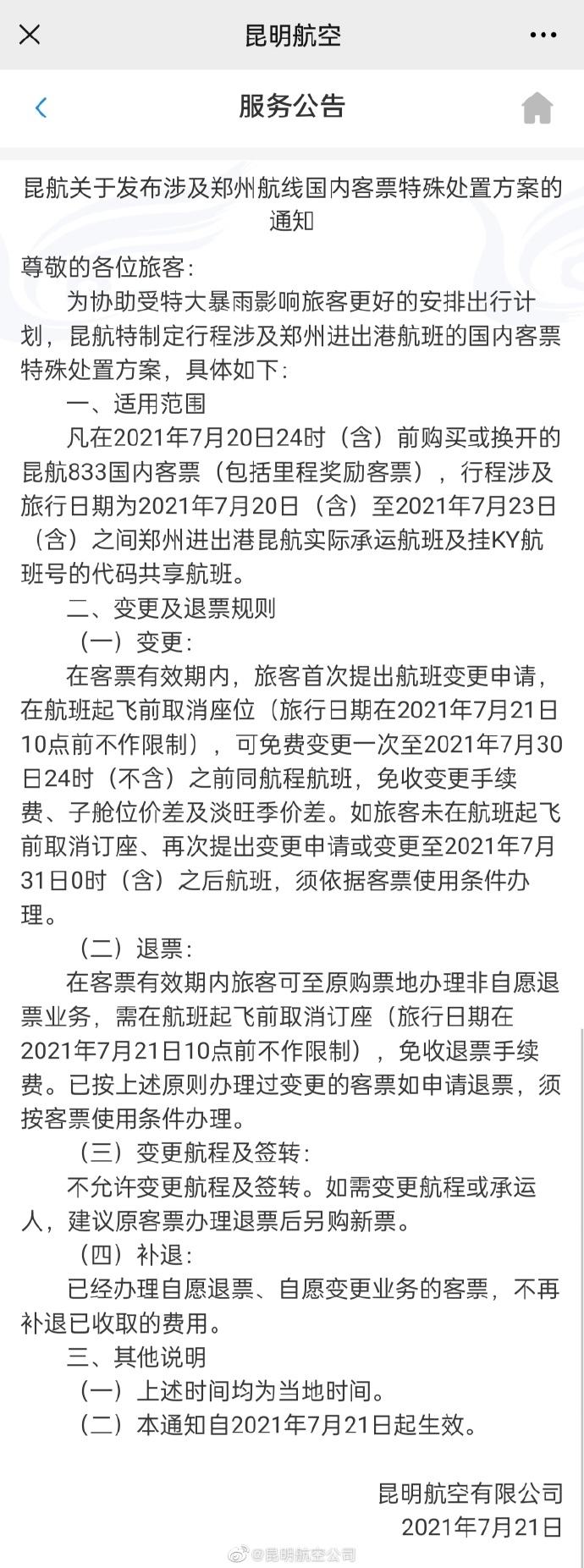 昆明航空——郑州                  来源:昆明航空
