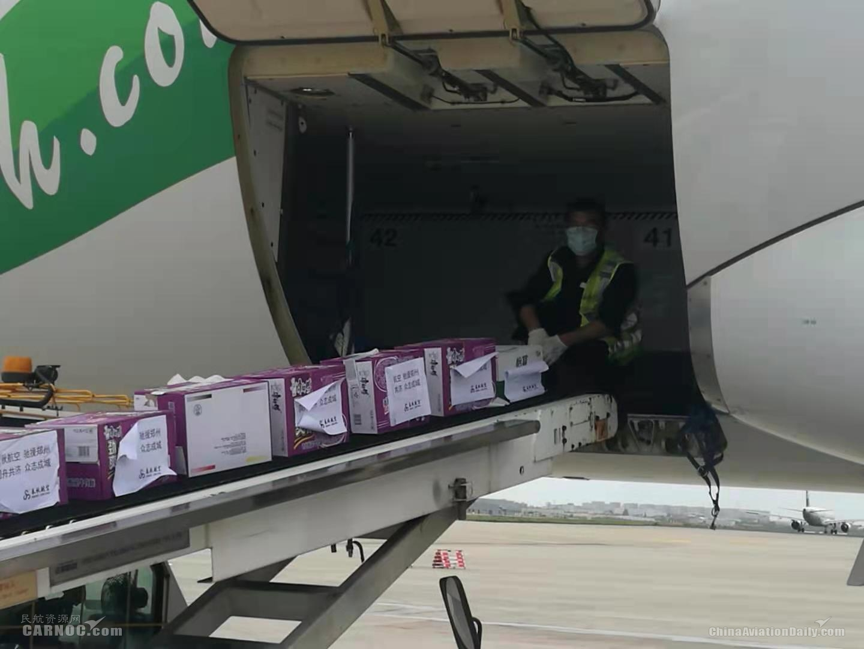 该公司河南省所有进出港航线都将免费承运救援物资-空运查询