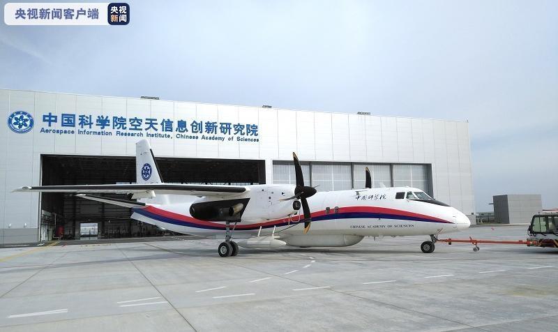 航空遥感系统通过国家验收将正式开放运行