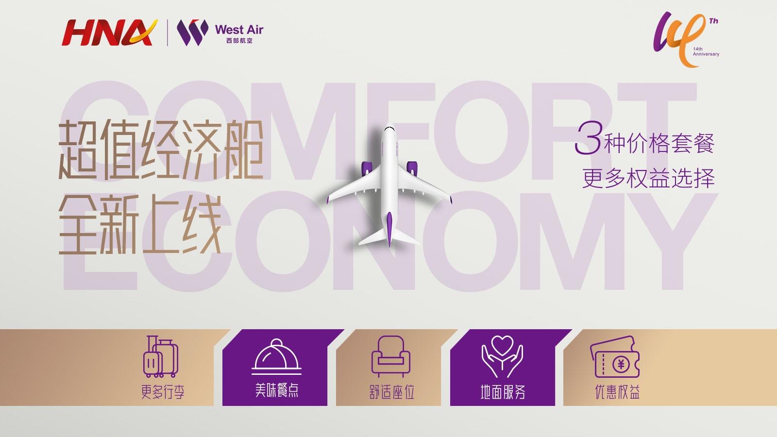 西部航空8月新开深圳=海口、郑州=呼和浩特等多条直飞航线
