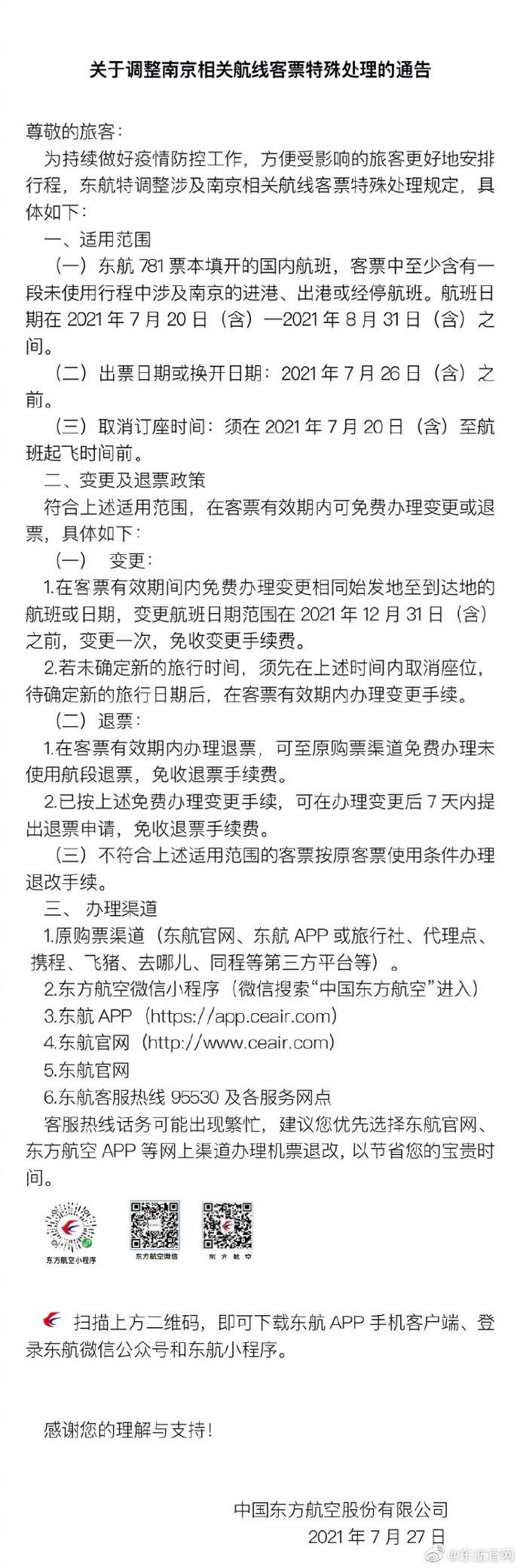 南京——来源:东航