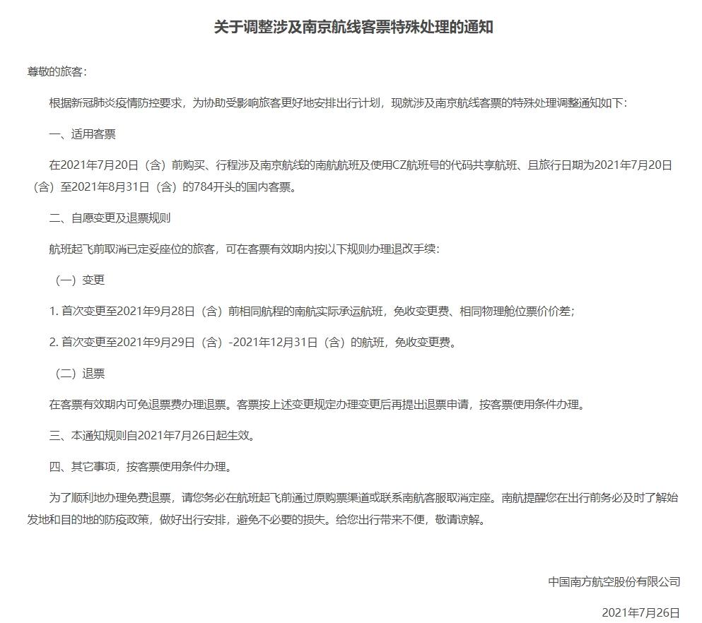 南京——来源:南航