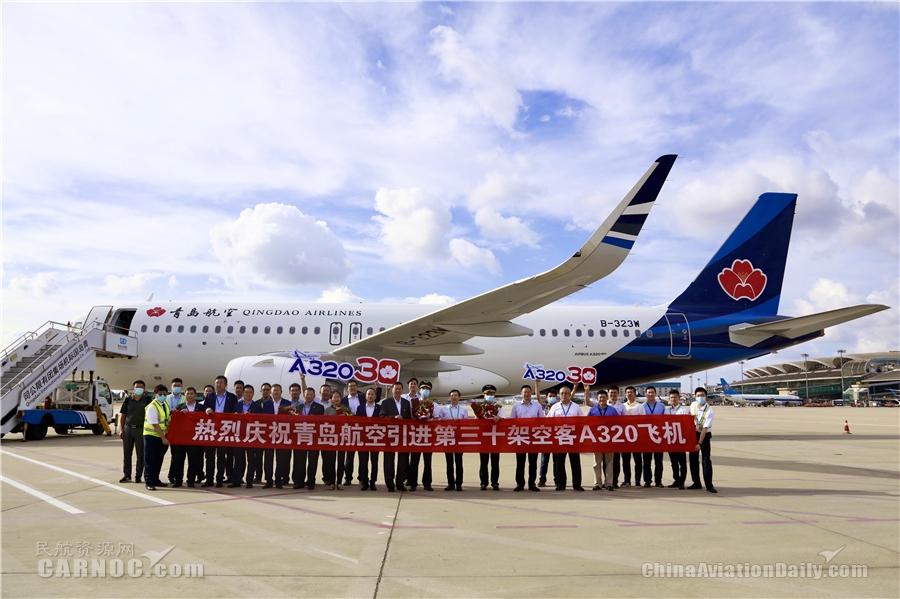 开航第7年 青岛航空第30架飞机入列