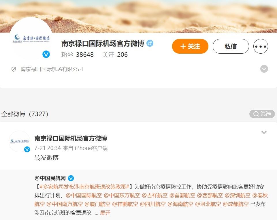 南京禄口国际机场微博截图