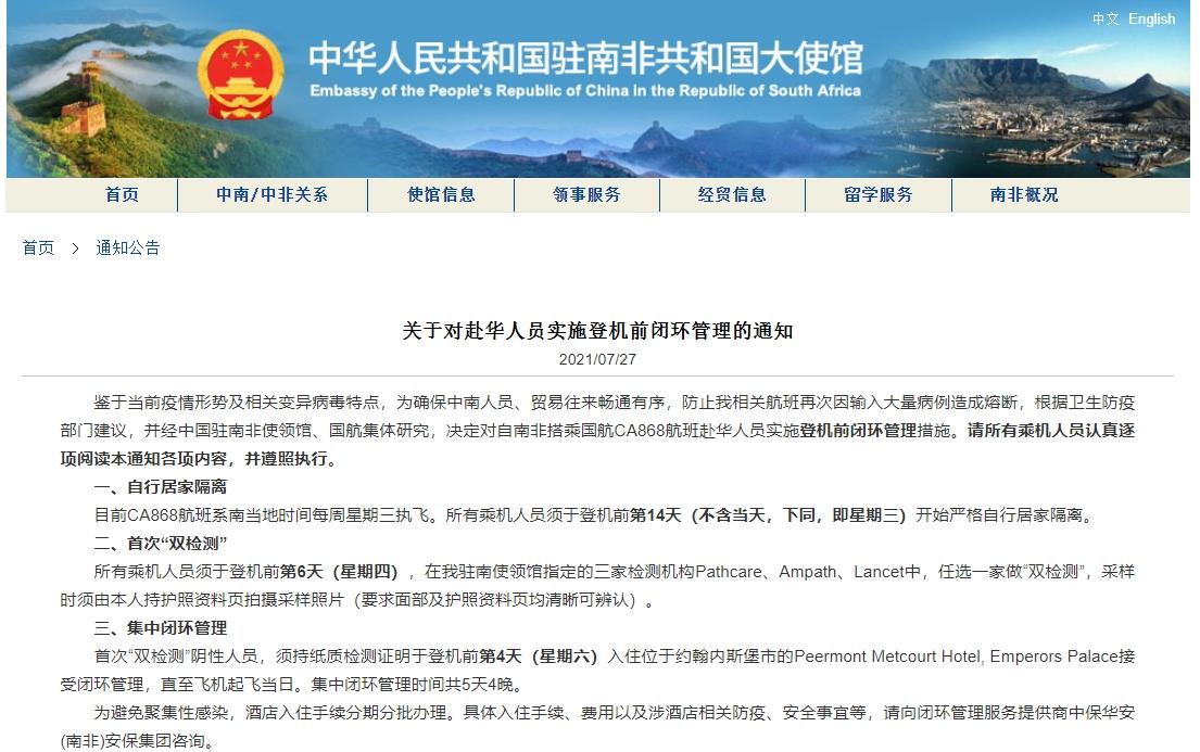 中国驻南非使馆:对自南非搭乘国航CA868航班赴华人员实施登机前闭环管理