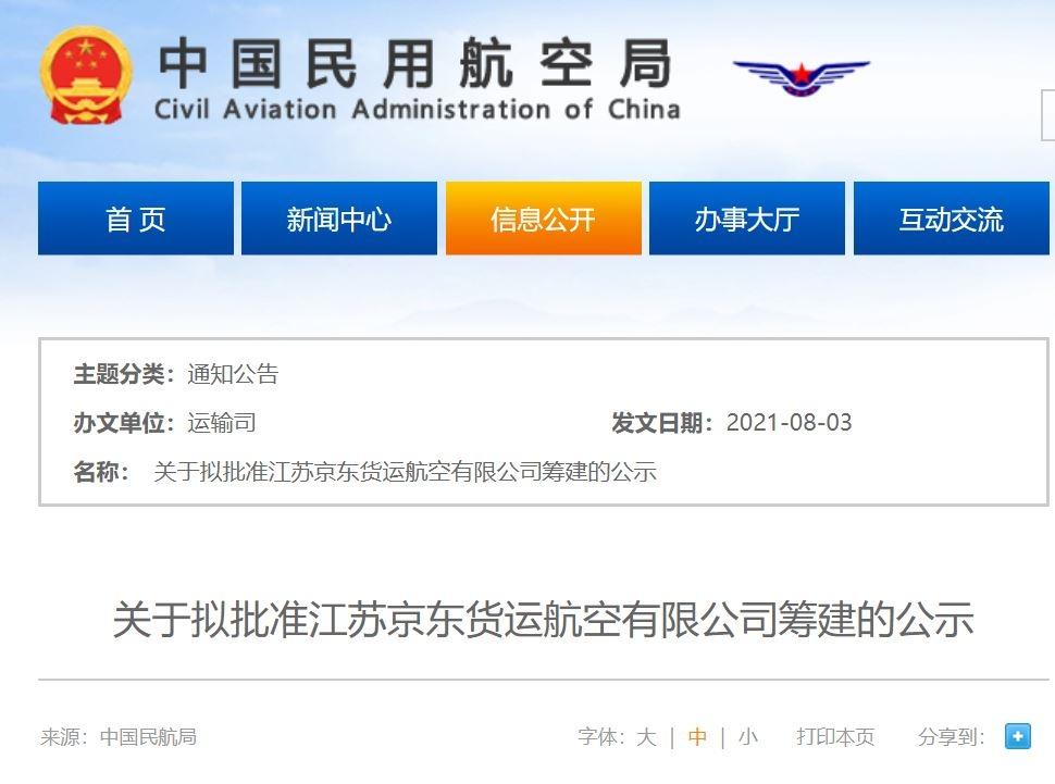 江苏京东货运航空获批筹建 基地为南通机场