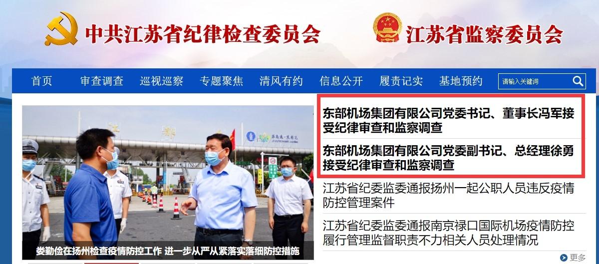 东部机场集团有限公司董事长冯军、总经理徐勇被查