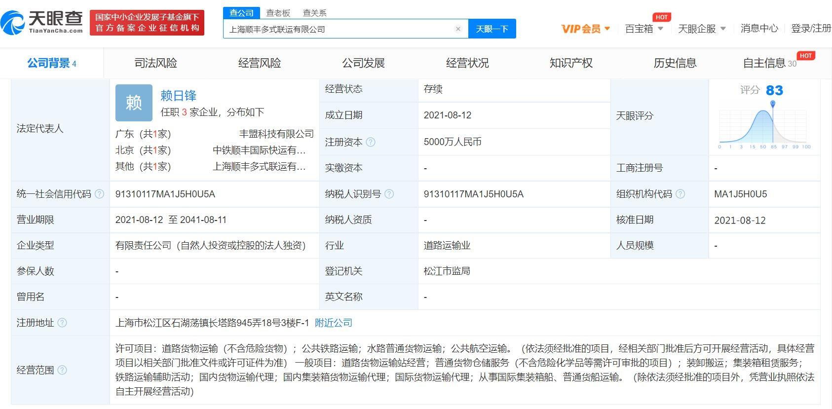顺丰控股关联公司成立新公司 注册资本5000万