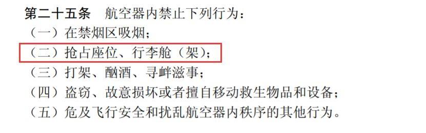 中国民用航空安全保卫条例截图