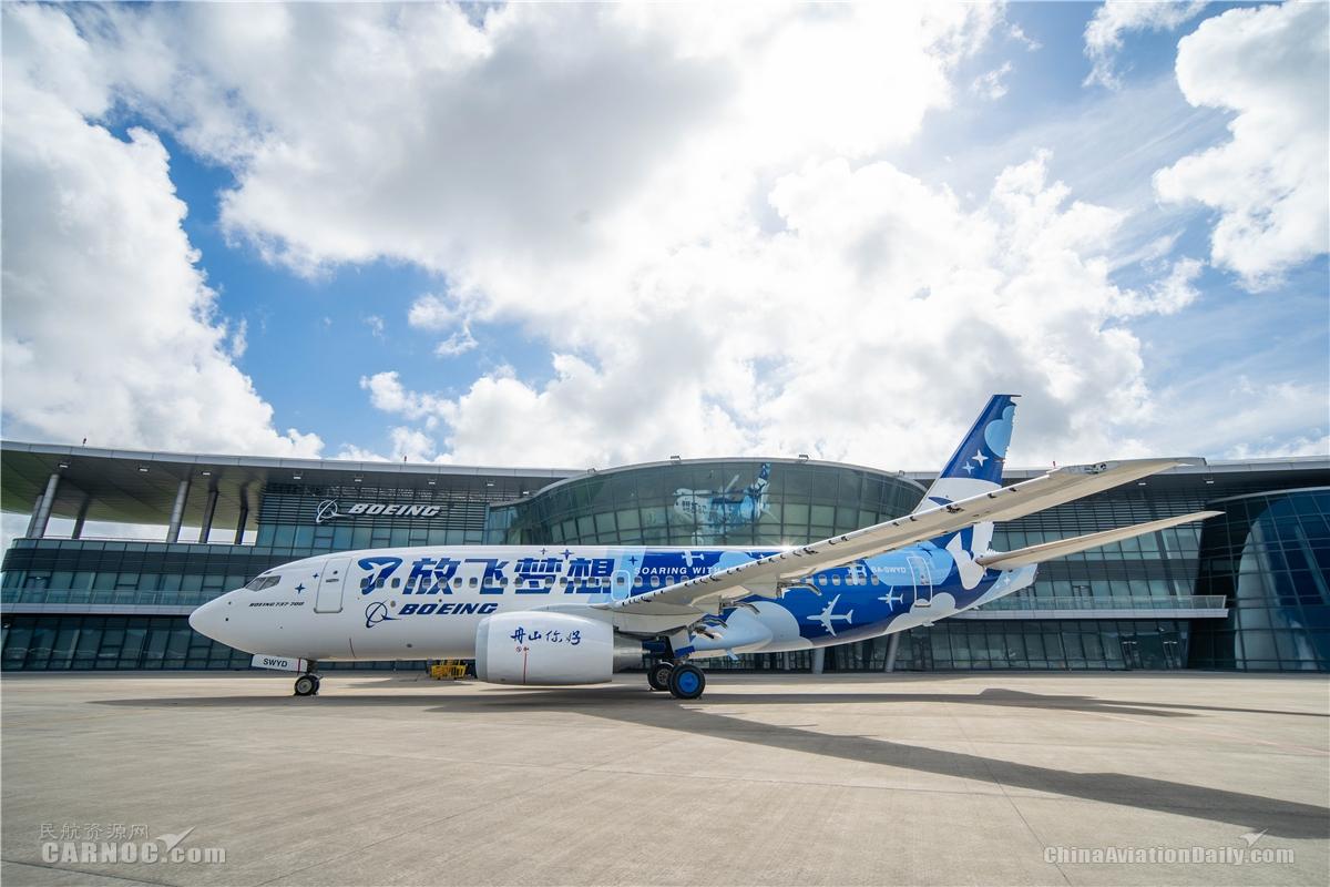 """波音中国推出""""放飞梦想""""彩绘飞机 倡导航空科普教育"""