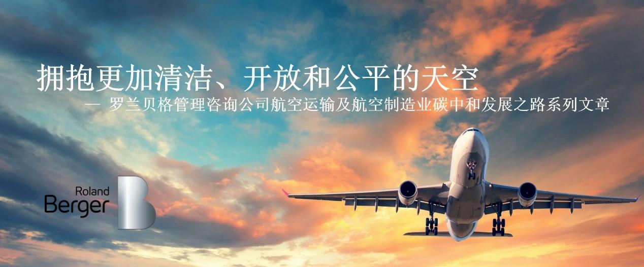 拥抱更加清洁、开放和公平的天空(二)——全球航空业碳排放结构及行业减碳目标