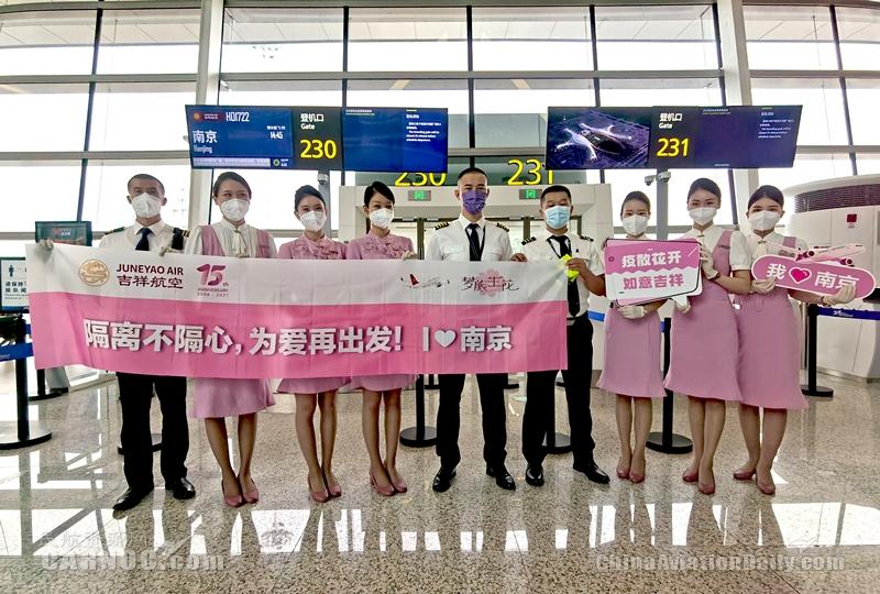 吉祥航空今日起恢复南京机场运营